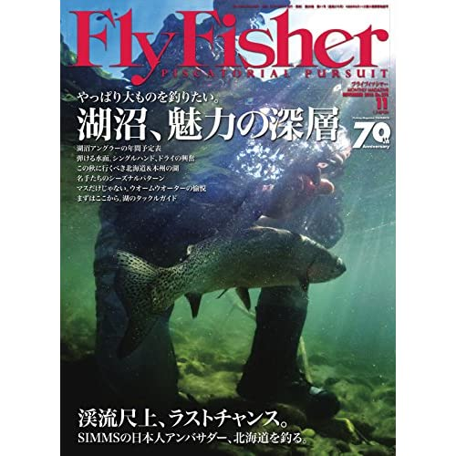 FLY FISHER(フライフィッシャー) 2016年11月号 (2016-09-21) [雑誌]