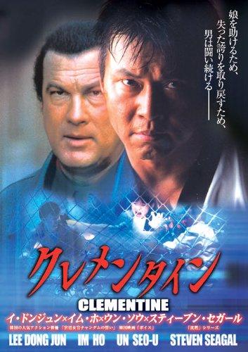 クレメンタイン LBX-903 [DVD]