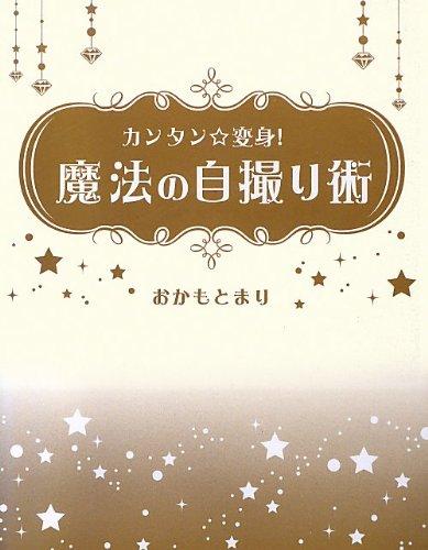 カンタン☆変身!魔法の自撮り術