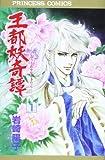 王都妖(あやかし)奇譚 (1) (Princess comics)