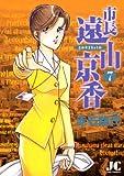 市長 遠山京香(7) (ジュディーコミックス)