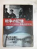 戦争の記憶―日本人とドイツ人