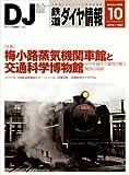 鉄道ダイヤ情報 2008年 10月号 [雑誌]