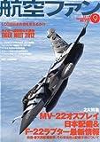 航空ファン 2012年 09月号 [雑誌]