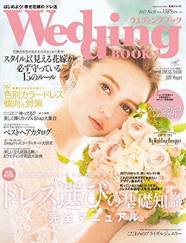 Wedding BOOK 2017年No.59 大きい表紙画像