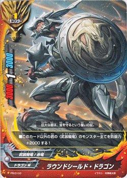 バディファイト ラウンドシールド・ドラゴン/プロモーションカード(BF-PR)/シングルカード