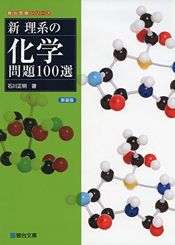 新理系の化学問題100選 (駿台受験シリーズ) -