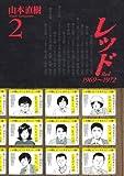 レッド 2 (2) (イブニングKCDX)