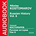 Russian History, Vol. 6 (       UNABRIDGED) by Nikolay Kostomarov Narrated by Leontina Brotskaya