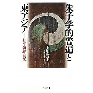 朱子学的普遍と東アジア