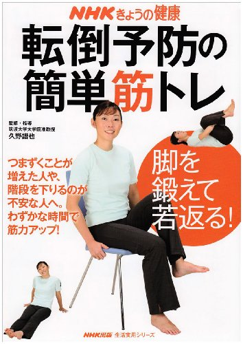 転倒予防の簡単筋トレ―脚を鍛えて若返る! (別冊NHKきょうの健康)