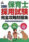 保育士採用試験 完全攻略問題集〈2010年度版〉