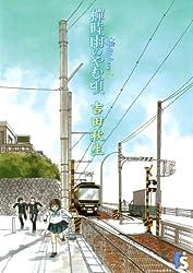 海街diary 1 蝉時雨のやむ頃 (flowers コミックス)