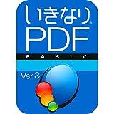いきなりPDF BASIC Edition Ver.3 [ダウンロード]