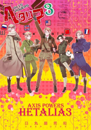 ヘタリア 3―Axis Powers (BIRZ EXTRA)