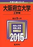 大阪府立大学(工学域) (2015年版大学入試シリーズ)