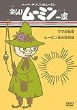 楽しいムーミン一家 ママの秘密/ムーミン谷の彫刻展 [DVD]