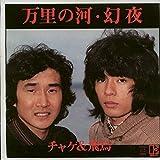 万里の河 [EPレコード 7inch]