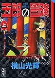 五郎の冒険 / 横山 光輝 のシリーズ情報を見る