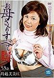 お母さんのすべて 時越芙美江 [DVD]