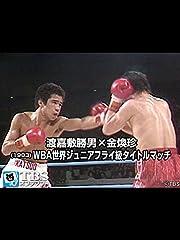 渡嘉敷勝男×金煥珍(1983) WBA世界ジュニアフライ級タイトルマッチ