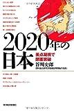 2020年の日本―美点凝視で閉塞突破
