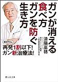 ガンが消える食べ方 ガンを防ぐ生き方 (静山社文庫)