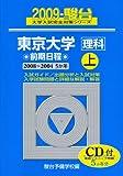 東京大学理科前期日程 2009 上 2008~2004 (2009) (大学入試完全対策シリーズ 7)