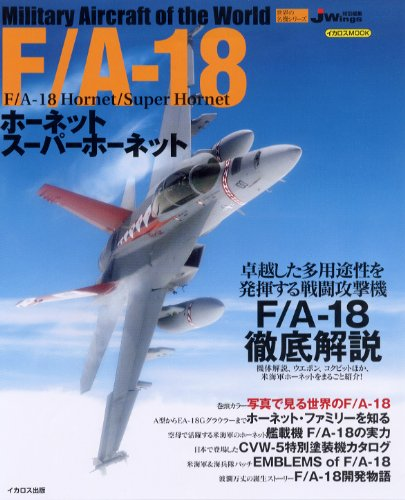 F/A-18ホーネット/スーパーホーネット (イカロス・ムック 世界の名機シリーズ)