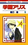 学園アリス 8 (花とゆめコミックス)