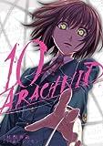 アラクニド10巻 (デジタル版ガンガンコミックスJOKER)