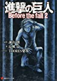 il Before the fall2 (ukmx)