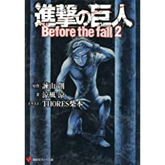 �i���̋��l Before the fall2 (�u�k�Ѓ��m�x����)