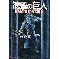 �i���̋��l Before the fall2 (�u�k�Ѓ��m�x����)