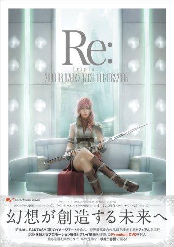 Re: [リプライ](DVD付) (エンターブレインムック) (エンターブレインムック)