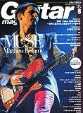 Guitar magazine (ギター・マガジン) 2010年 08月号 [雑誌]