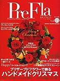 季刊 PreFla (プリ*フラ) 2007年 12月号 [雑誌]