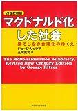 マクドナルド化した社会 果てしなき合理化のゆくえ 21世紀新版