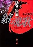 鎮魂歌 不夜城II<不夜城> (角川文庫)