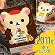 2011年 卓上ダイカットカレンダー (コリラックマ)CD-24201