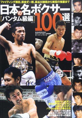 日本の名ボクサー100選 バンタム級編 ファイティング原田、辰吉丈一郎、長谷川穂積から無冠の強豪まで (B・B MOOK 941)