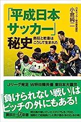 平成日本サッカー