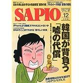 SAPIO (サピオ) 2013年 12月号 [雑誌]