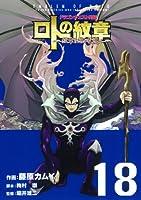 ドラゴンクエスト列伝 ロトの紋章~紋章を継ぐ者達へ~(18) (ヤングガンガンコミックス)