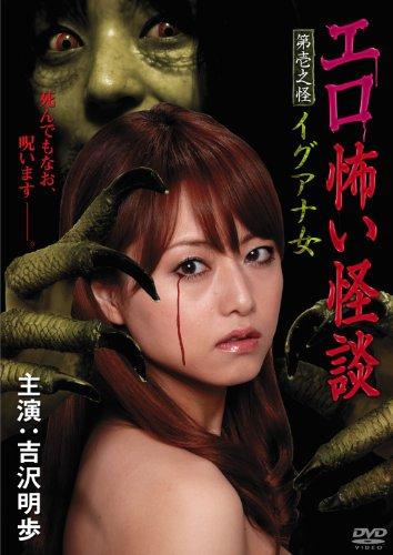 エロ怖い怪談 第壱之怪 イグアナ女 [DVD]