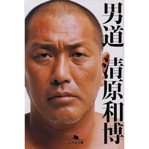 男道 (幻冬舎文庫)