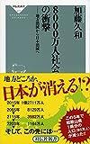 「8000万人社会の衝撃 地方消滅から日本消滅へ(祥伝社新書)」販売ページヘ