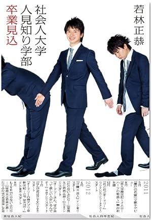 『社会人大学人見知り学部 卒業見込』(若林正恭/メディアファクトリー)