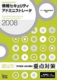 2008 情報セキュリティアドミニストレータ「専門知識+記述…