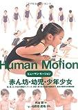 ヒューマン・モーション〈1〉赤ん坊・幼児・少年少女 (ヒューマン・モーション 1)